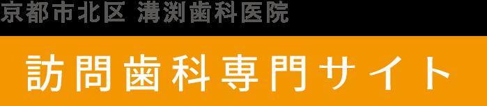 溝渕歯科訪問診療専門サイト|京都市北区