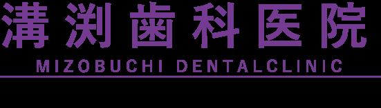 溝渕歯科医院|京都市北区の歯医者